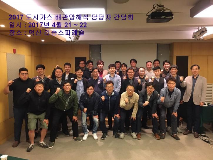 2017간담회.png